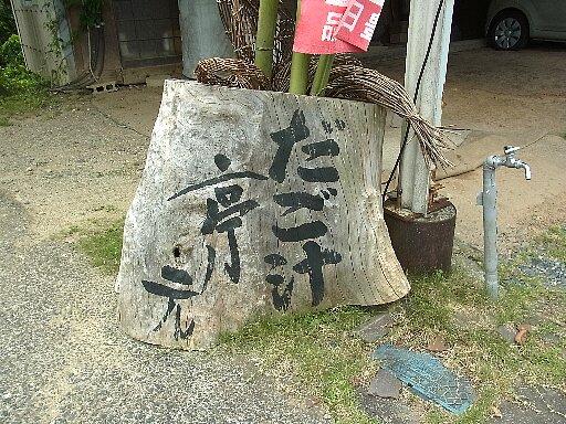 110905亭ノ元1.jpg